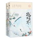 鹤唳华亭(套装全2册)
