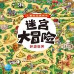儿童视觉挑战书·迷宫大冒险:环游世界