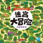 儿童视觉挑战书·迷宫大冒险:大战侏罗纪