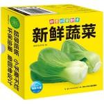 撕不烂早教卡:新鲜蔬菜
