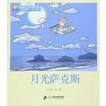 王晓明童话绘本长廊:月光萨克斯