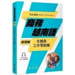 商務越南語——管理篇:在越南工作零距離(附MP3光碟一片)