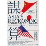 謀算:亞洲大局與全球主宰之爭