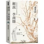 細說李商隱:他浪漫淒美的生涯和詩歌