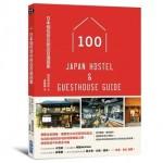 日本個性背包旅店百選提案