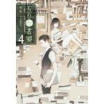 五百夢書鄉(04)告別思念的拼圖