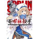 GOBLIN SLAYER! 哥布林殺手 (05)