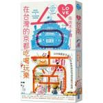 LOVE台南:在台灣的京都吃喝玩樂