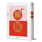 解籤(2017全新修訂版)