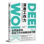 Deep Work 深度工作力──淺薄時代,個人成功的關鍵能力