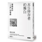 末日倖存者的獨白:劉曉波的「六四」回憶錄