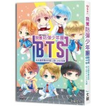 我愛防彈少年團BTS:天生屬於舞台的超人氣K-POP天團(收錄精美全彩照片)【暢銷增訂版 】