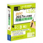 DIY!2017素人的電腦問題故障排除(附DVD)