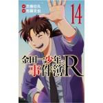 金田一少年之事件簿R 14完