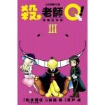 殺老師Q!(3)