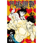 咒術迴戰 05
