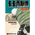 NARUTO火影忍者 卡卡西烈傳 第六代火影與吊車尾的少年(全)
