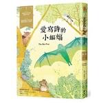 愛寫詩的小蝙蝠-經典新視界5