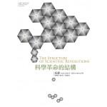 科學革命的結構【50週年紀念版】(3版)