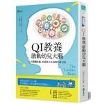 QI教養,啟動幼兒大腦