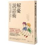 解憂說話術:日本最知名安寧療護醫師,教你如何撫慰他人與自己,即使痛苦也能得到幸福與力量