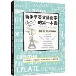 新手學英文藝術字的第一本書:手寫藝術字、字型編排、裝飾圖案字體一次通通學會