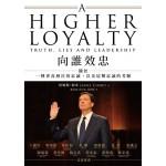 向誰效忠:關於一種更高層次的忠誠,以及這種忠誠的考驗