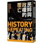 民粹與政權的覆亡:如何擺脫重蹈覆轍的歷史