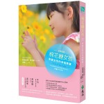 棉花糖女孩:青春女孩的幸福教養(全新改版)