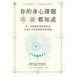 你的身心課題塔羅都知道:第一本脈輪塔羅療癒指南,打造自己的終極版能量地圖