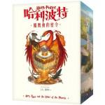 哈利波特(5):鳳凰會的密令【繁體中文版20週年紀念】