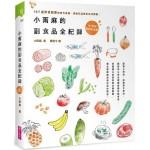 小雨麻的副食品全紀錄:167道寶寶超愛的當令食譜,過敏兒這樣吃也沒問題!【10萬冊熱銷紀念版】