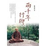 兩千年行腳(三版)