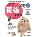 新手養貓必備書(暢銷版)