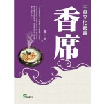 中華文化叢書:香席