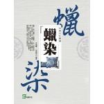中華文化叢書:蠟染