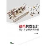 建築快題設計:設計方法與案例分析