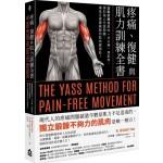 疼痛、復健與肌力訓練全書:亞斯診療法教你一次只練一塊肌肉,揮別惱人代償問題,讓真正需要鍛鍊的肌肉變強壯!