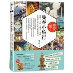 享受吧!曼谷小旅行:購物x文創x美食x景點,旅遊達人帶你搭地鐵遊曼谷