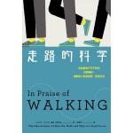 走路的科學:走路背後不可不知的大腦機制,讓都會人更有創意、更會社交