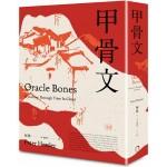 甲骨文(非虛構寫作大師、《紐約客》記者何偉的「中國三部曲」之2——全新修訂版)