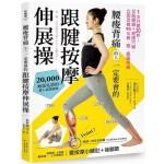 腰痠背痛的人一定要會的跟腱按摩伸展操:1天只要5分鐘!以筋膜線+經絡穴道,立即改善90%肩·頸·膝蓋疼痛