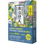 最後的秘境 東京藝大:天才們的渾沌日常