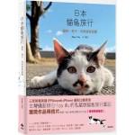 日本貓島旅行:貓咪、兔子,有時還有狐狸
