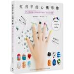 短指甲的心機彩繪:150款風靡日韓的指尖時尚,可愛又簡單!光療凝膠x一般指甲油x手足保養(二版)