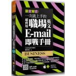 深度解密!一次就上手的超實用職場英文 E-mail 即戰手冊