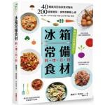 「冰箱常備食材」料理百科:40種萬用百搭好食材指南,200道便當菜、家常菜輕鬆上桌