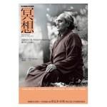冥想:認識內在自我,與外在世界和諧共處,獲得真正的滿足【全球暢銷20年經典版】