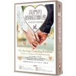 我們的婚姻診斷書:百年好合的八堂基本課