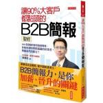 讓90%大客戶都點頭的B2B簡報聖經:B2B業務隨時都要能做簡報。你如何讓時間排滿滿的決策者,興趣盎然的聽完?
